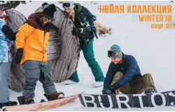 Новая коллекция Burton '18. Drop #1