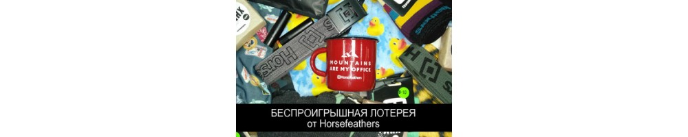 Беспроигрышная лотерея от Horsefeathers