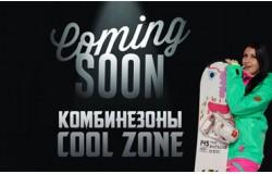 Новая коллекция комбинезонов Cool Zone 2017-18