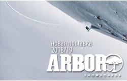 Новая поставка Arbor 2018|19