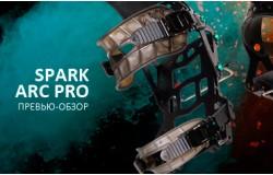 Новые крепления для сплитборда Spark Arc PRO. Превью-обзор.