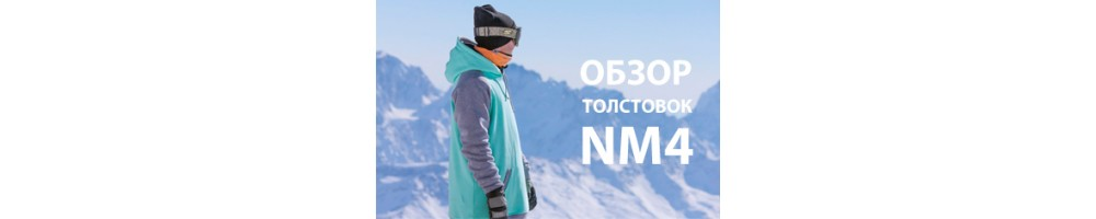 Обзор длинных толстовок NM4 Homies в сезоне 2018/19