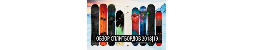 Обзор сплитбордов 2018/19