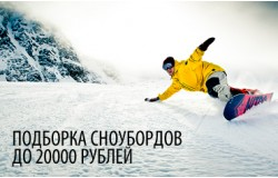 Подборка сноубордов до 20000 рублей.