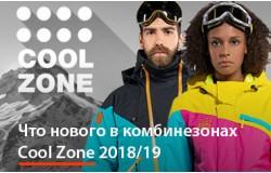 Обзор комбинезонов Cool Zone 2018-19